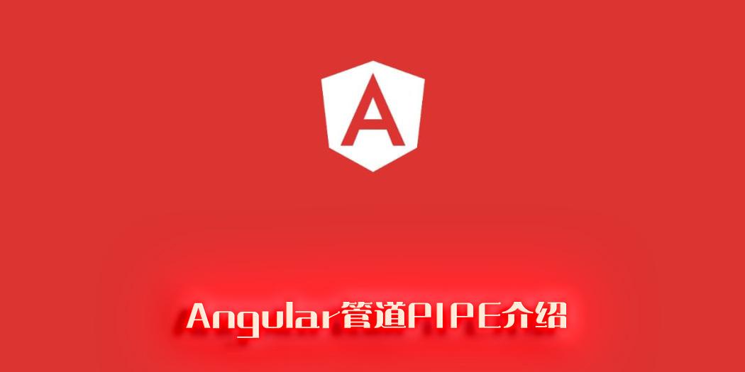 Angular管道PIPE介绍