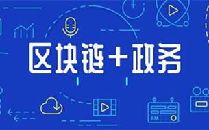 深圳应用区块链提升政务服务效能调查