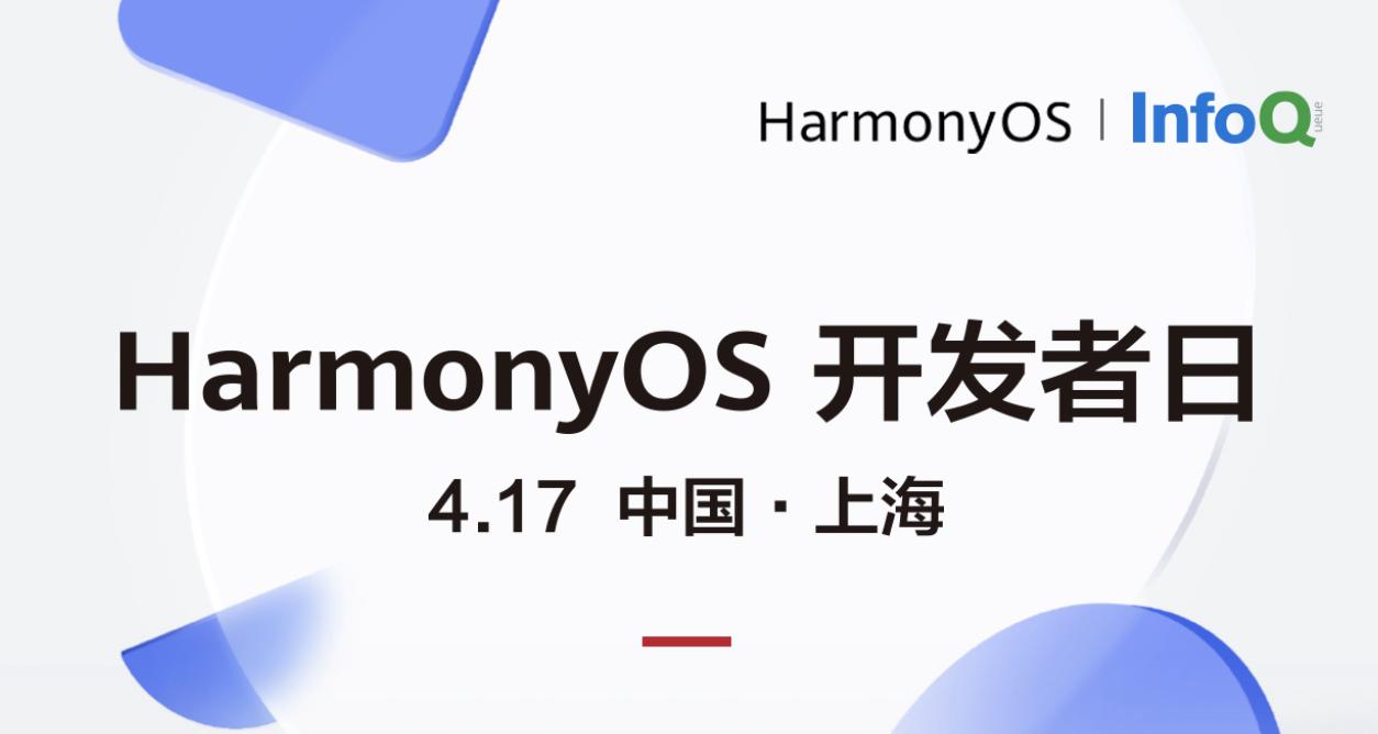 未来已来,HarmonyOS 开发者日全记录
