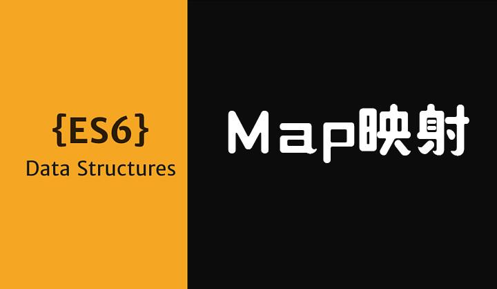 悟透前端   ECMAScript 6的Map映射