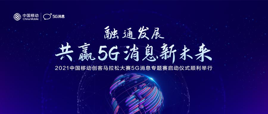 中国移动5G消息开发者社区强势助力,创客马拉松大赛5G消息专题赛重磅来袭!