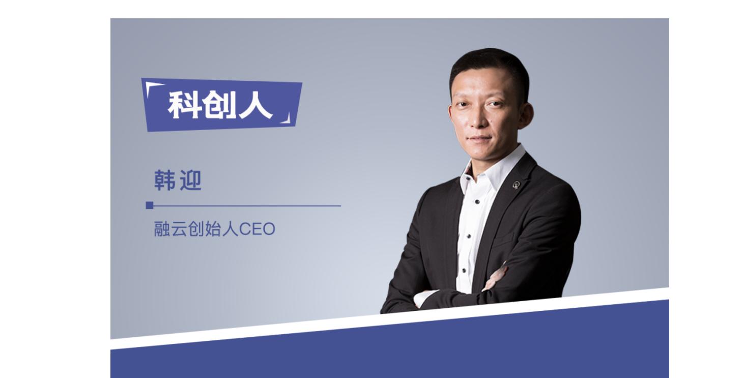 【科创人】融云CEO韩迎:飞信十年珍贵历练,做To B别有取巧的心思