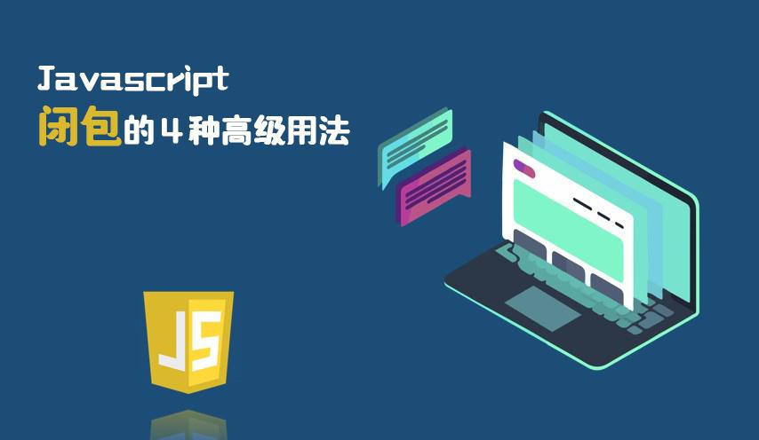优雅编程   Javascript闭包的4种高级用法