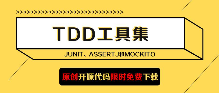 原创下载   TDD工具集原创开源代码免费下载!