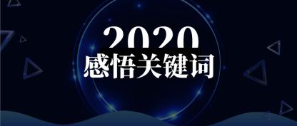 盘点2020 | YourBatman 2020年感悟关键词:科比、裁员、管理层、活着