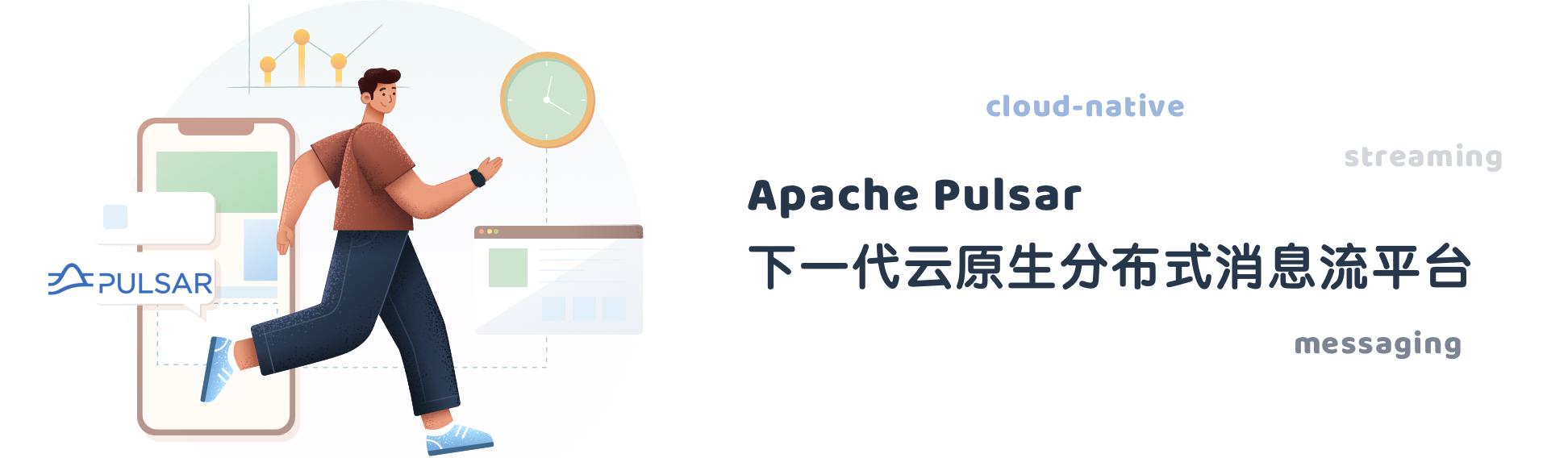 揭秘开源项目 Apache Pulsar 如何挑战 Kafka