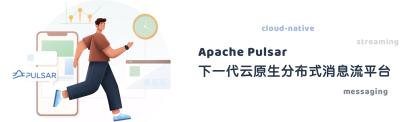 Apache Pulsar 在腾讯 Angel PowerFL 联邦学习平台上的实践
