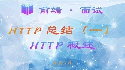 【前端 · 面试 】HTTP 总结(一)—— HTTP 概述