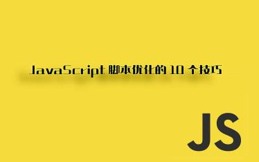 JavaScript 脚本优化的 10 个技巧