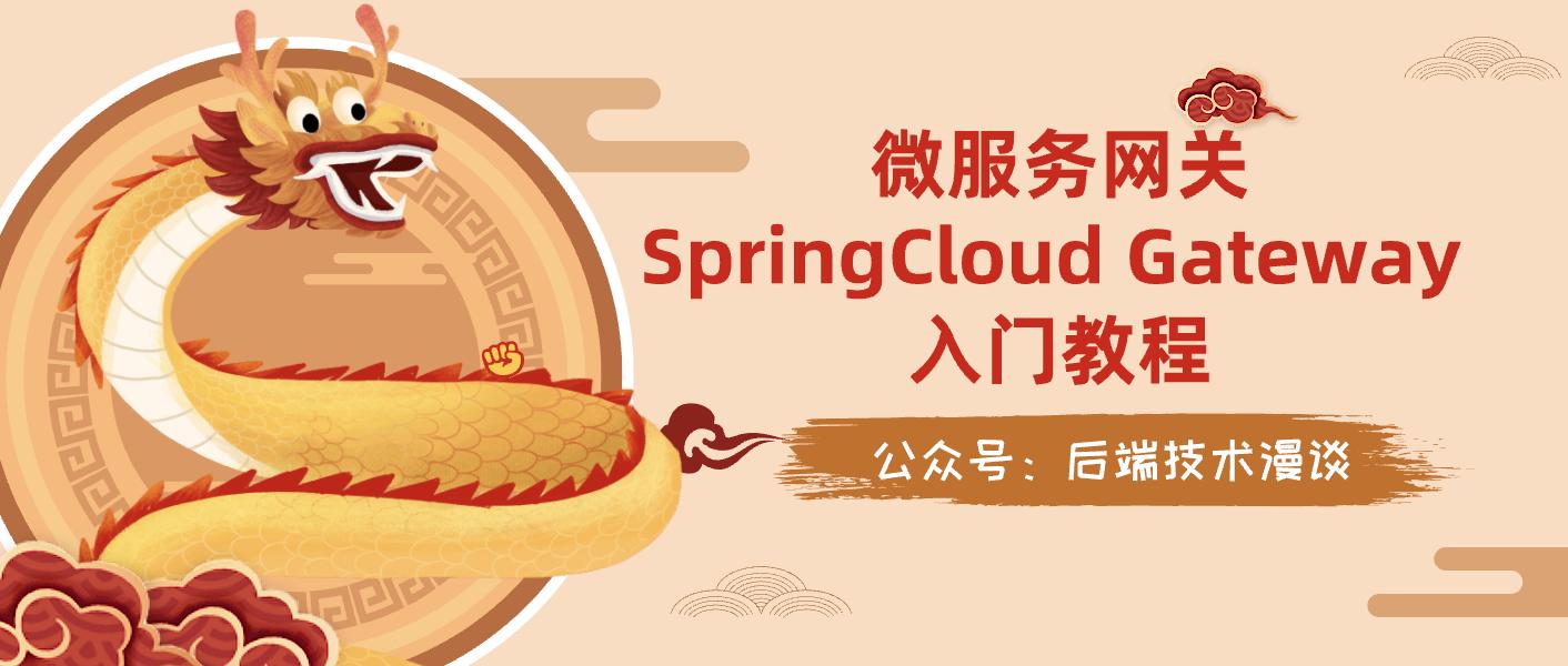 API网关才是大势所趋?SpringCloud Gateway保姆级入门教程
