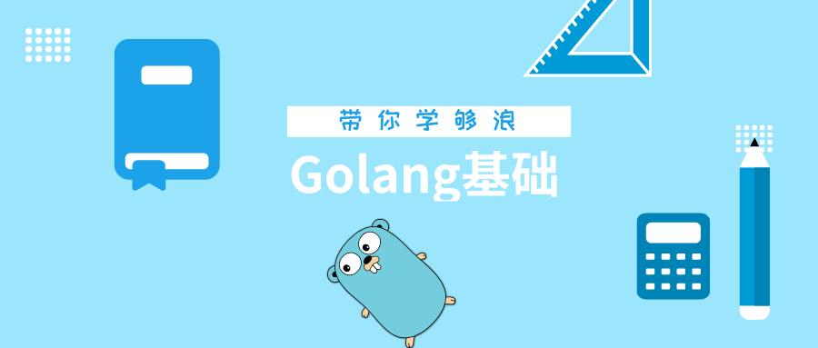 带你学够浪:Go语言基础系列-环境配置和 Hello world