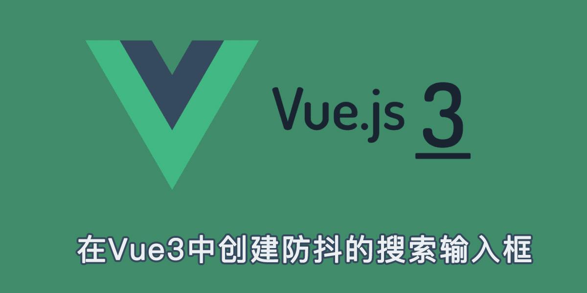 使用Composition API在Vue3中创建防抖搜索输入框