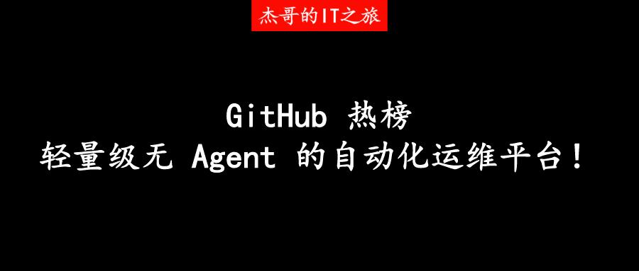 GitHub 热榜:轻量级无 Agent 的自动化运维平台!