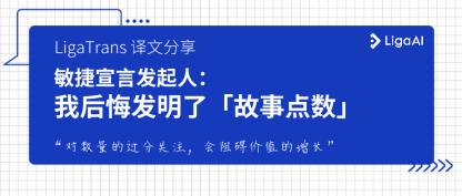 [译文] 用故事点数评估开发工作真的好吗?