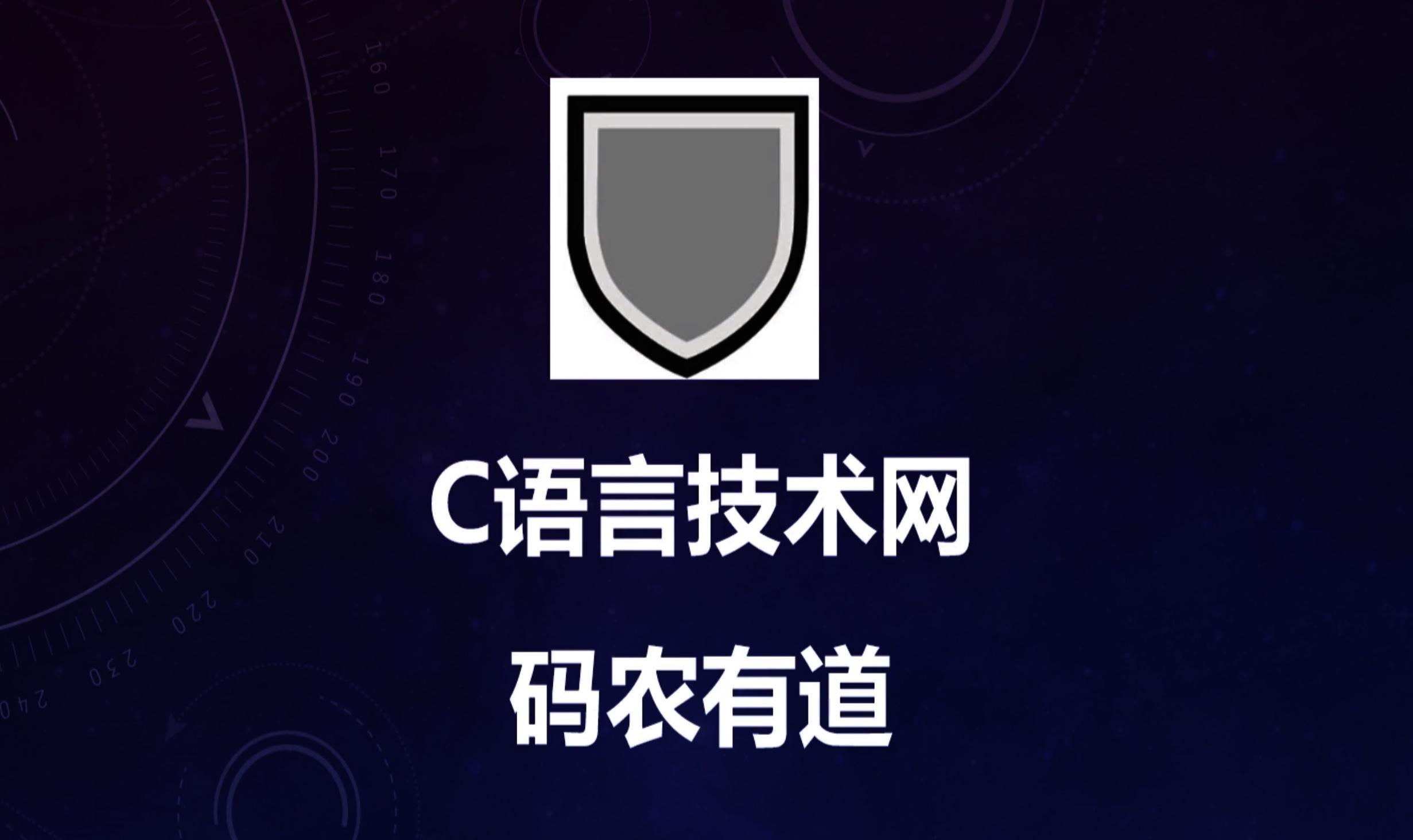 C语言数据类型