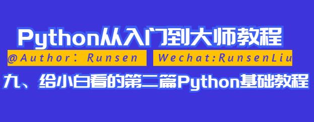九、给小白看的第二篇Python基础教程