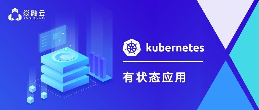 有状态应用如何在Kubernetes平台上快速迁移和重建