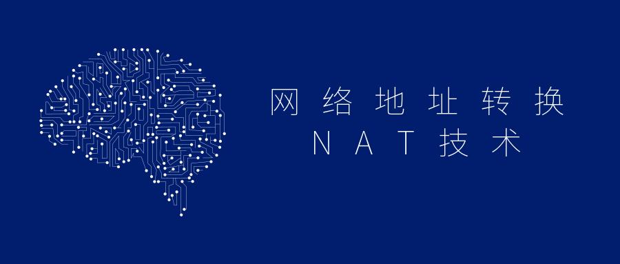计算机网络基础(六)---网络层-网络地址转换NAT技术