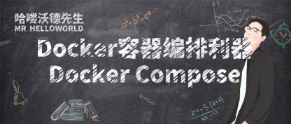 Docker 容器编排利器 Docker Compose