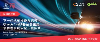 【预告】网络研讨会 下一代汽车操作系统微内核seL4:seL4基金会主席谈物理系统安全工程实践
