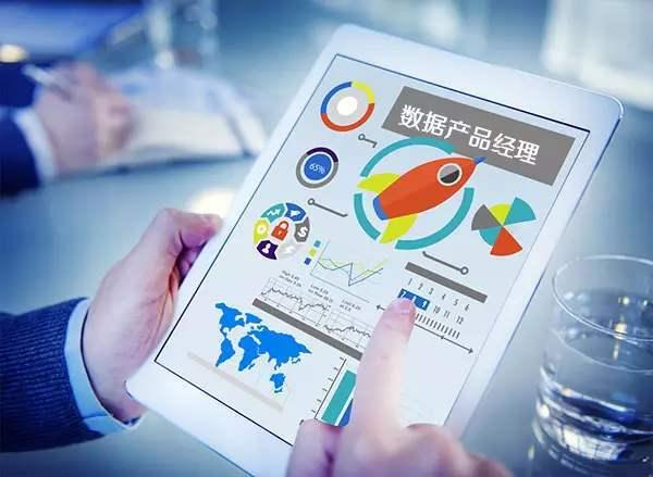 认识数据产品经理(四 与互联网产品经理的区别)
