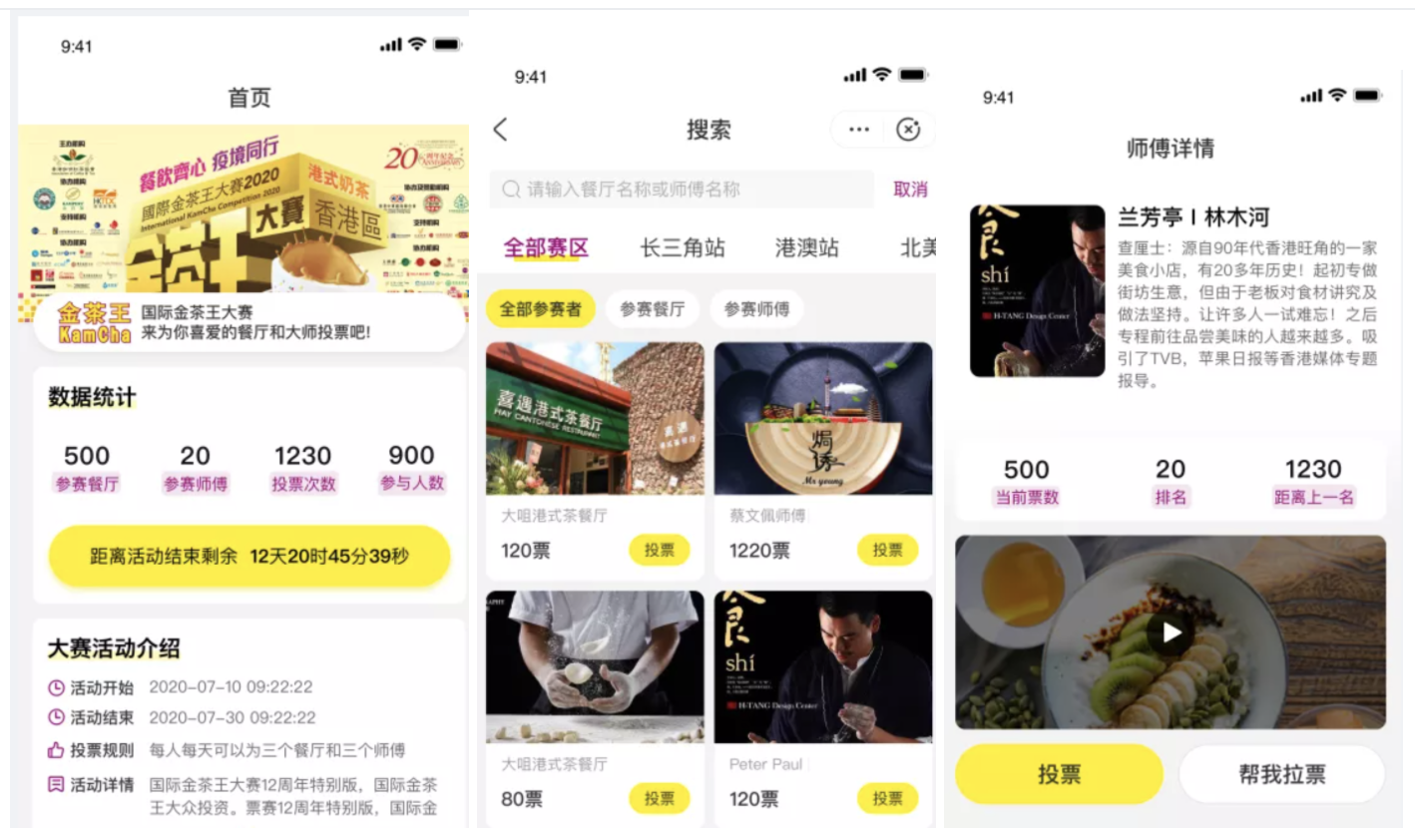 crudapi增删改查接口零代码产品成功案例之金茶王投票系统