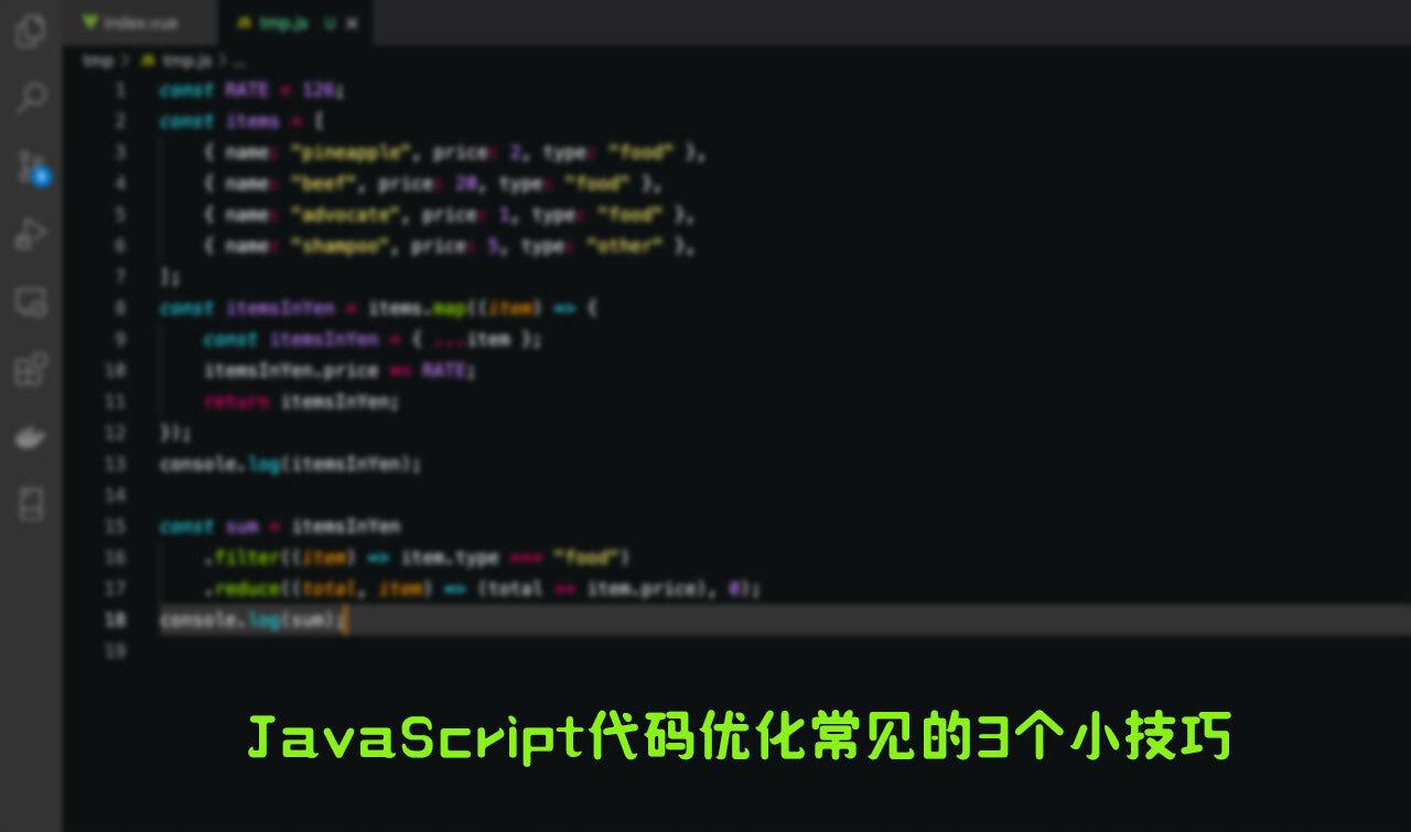 优雅编程:JavaScript代码优化常见的3个小技巧
