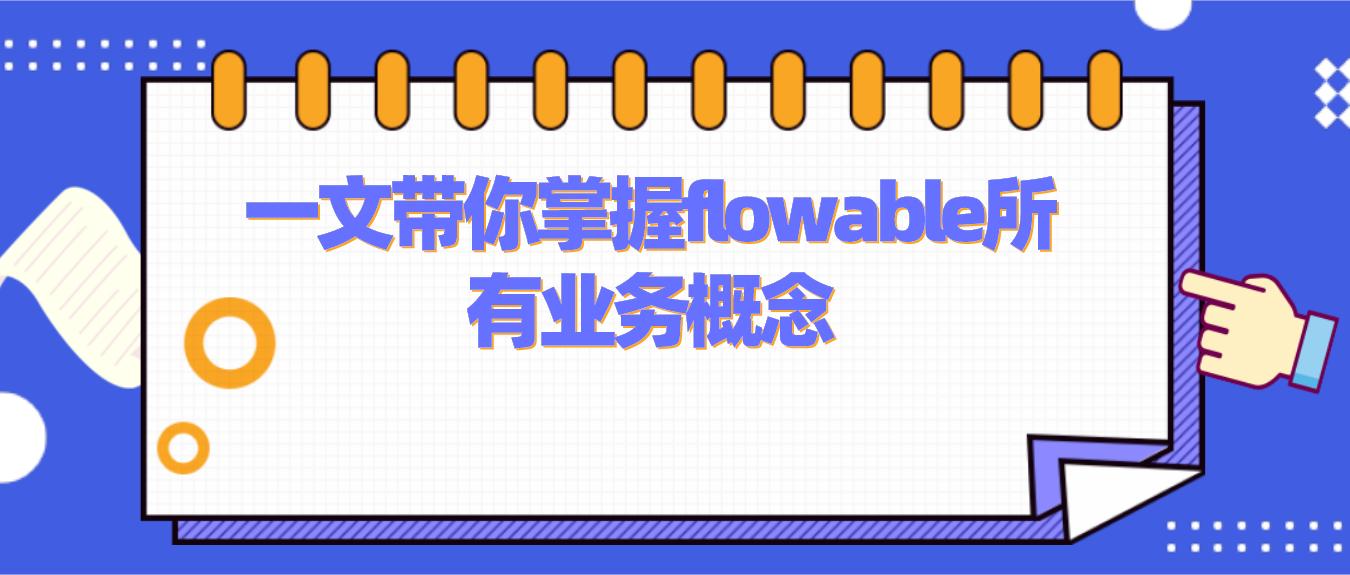 一文带你掌握flowable所有业务概念