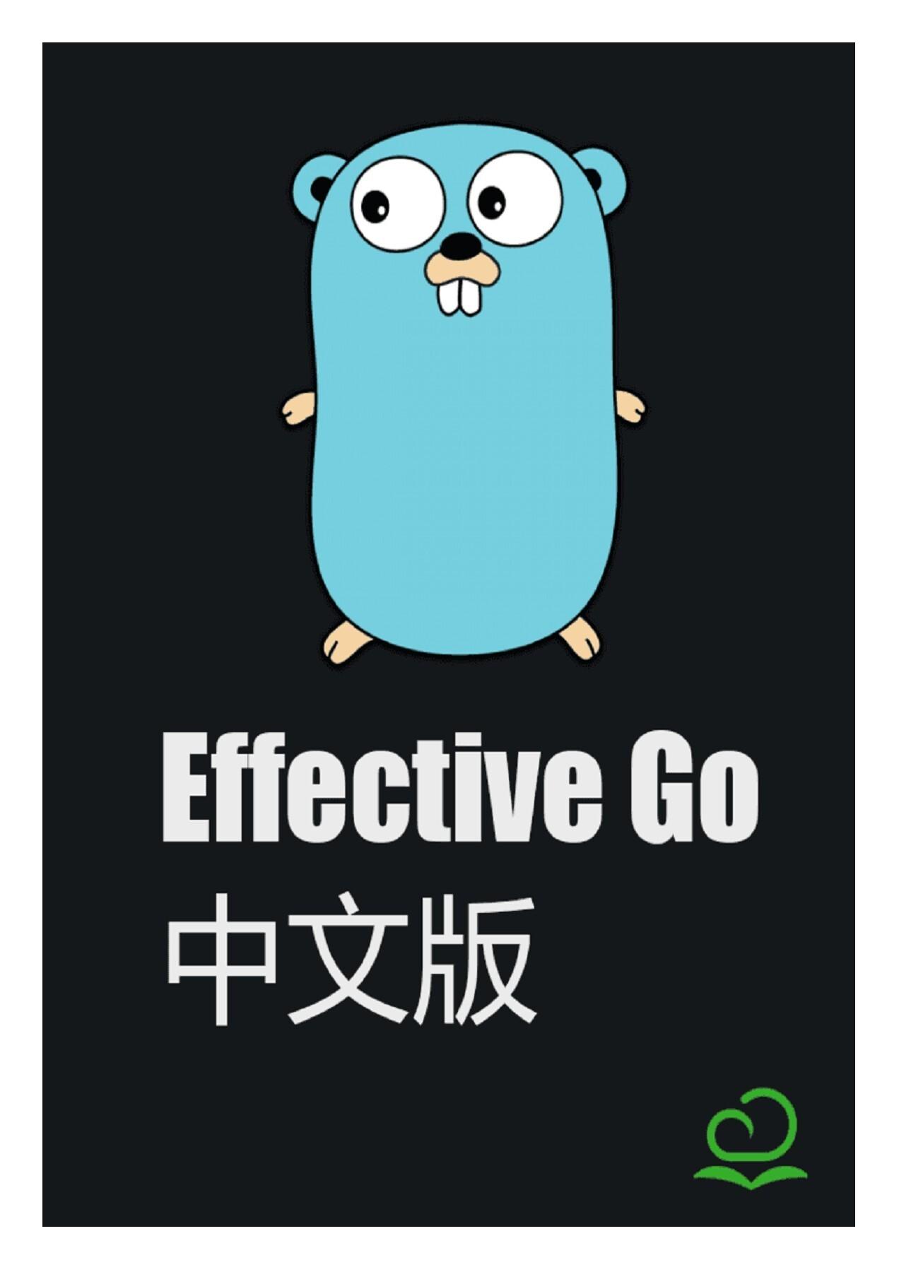 《effective-go》 学习笔记