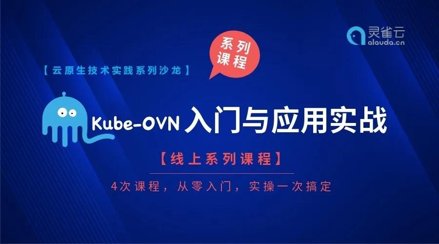 视频课程|Kube-OVN 入门与应用实战 (第1期)