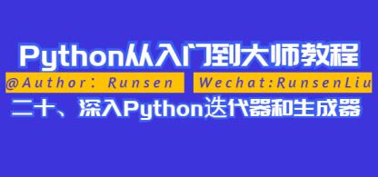 二十、深入Python迭代器和生成器