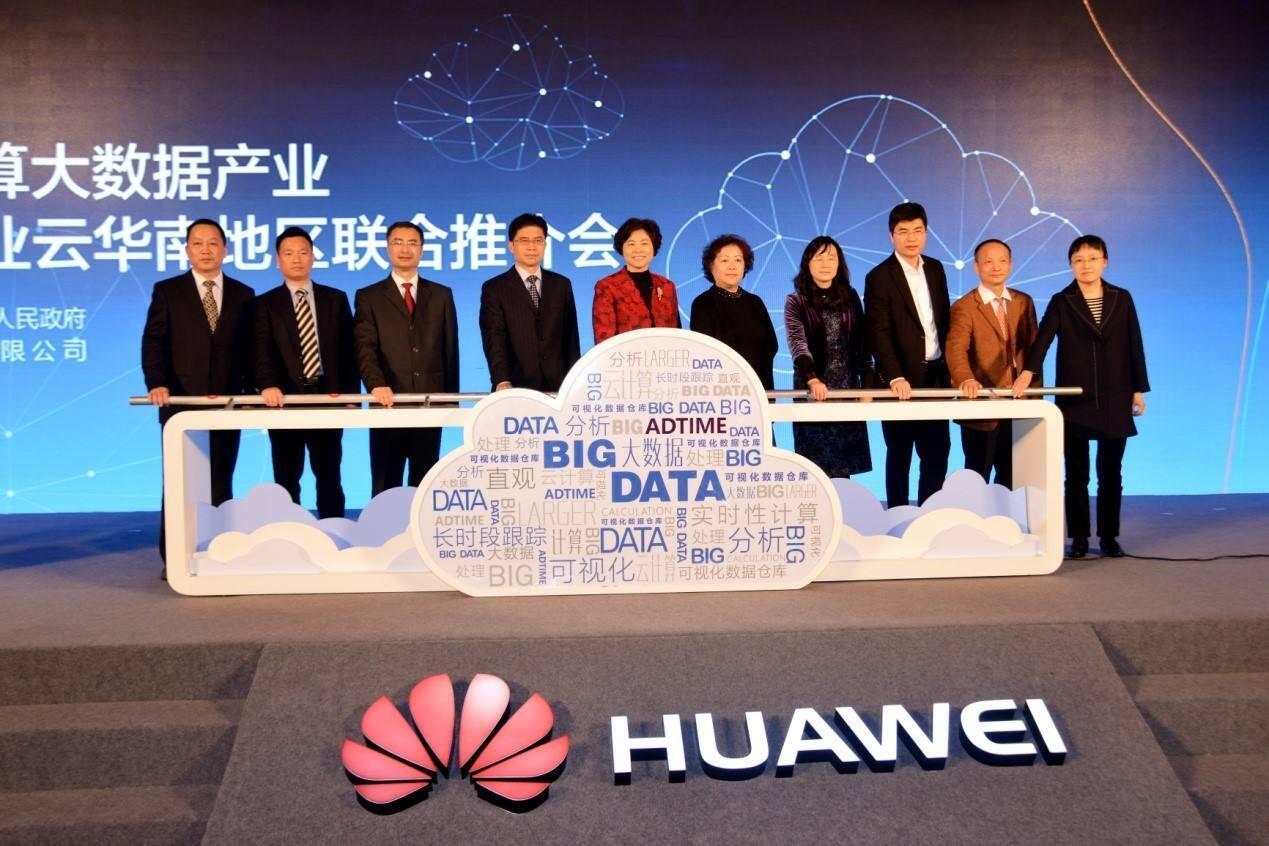 2020年亚洲南京大数据产业展览会