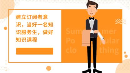 李艺:建立订阅者意识,当好一名知识服务生,做好知识课程