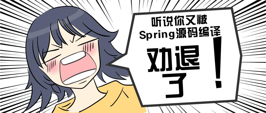听说你还没学Spring就被源码编译劝退了?30+张图带你玩转Spring编译