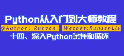 十四、深入Python条件和循坏