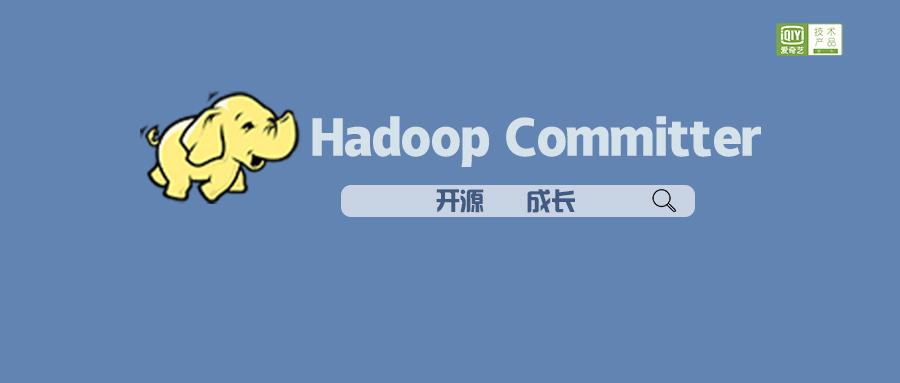 Hadoop Committer如何炼成?爱奇艺新晋核心贡献人给出了这份攻略!