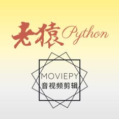 Moviepy音视频剪辑:黑白视频的帧图像格式探究