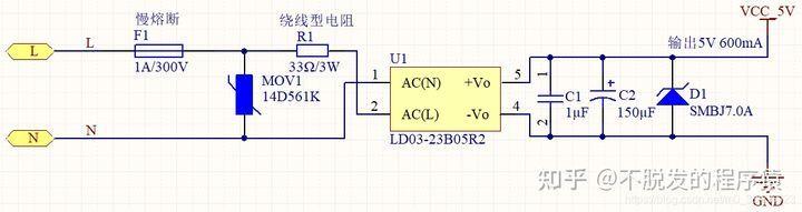 国产芯片WiFi物联网智能插座—电源功能设计