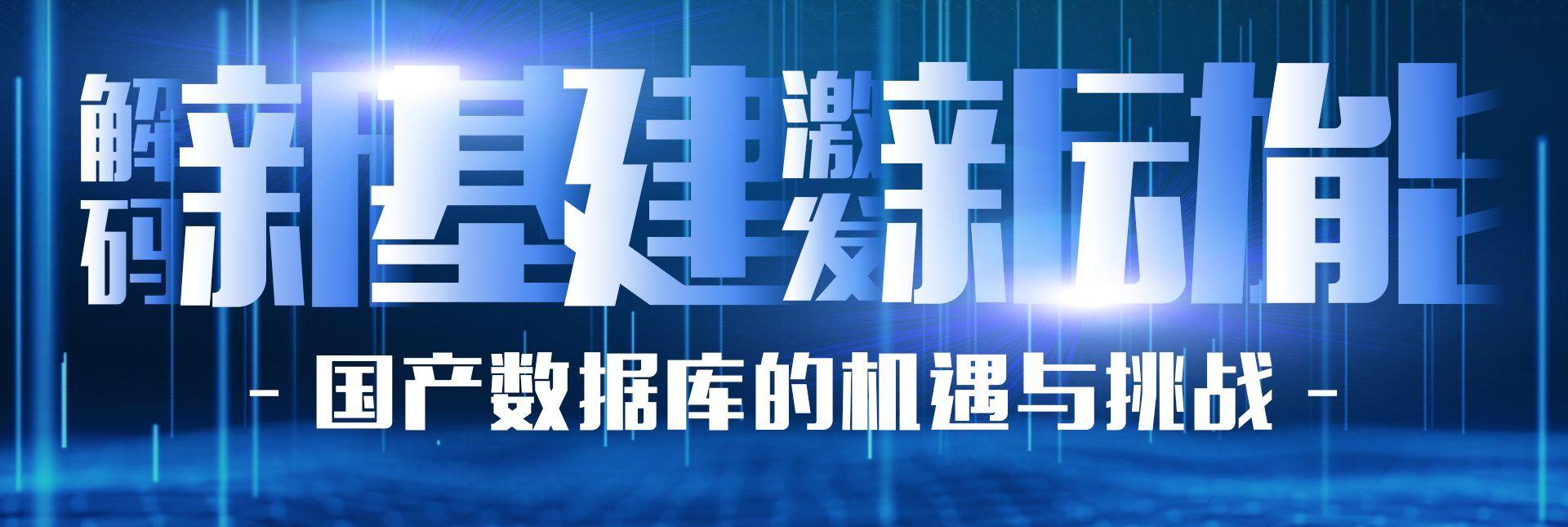 数据库大咖讲坛活动6月18日墨天轮平台线上举行,阿里腾讯达梦众多数据库大咖齐聚!