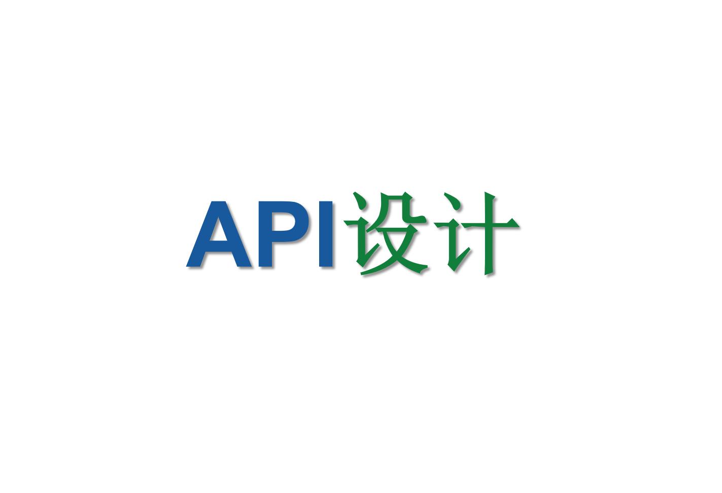 开发者必备——API设计问题