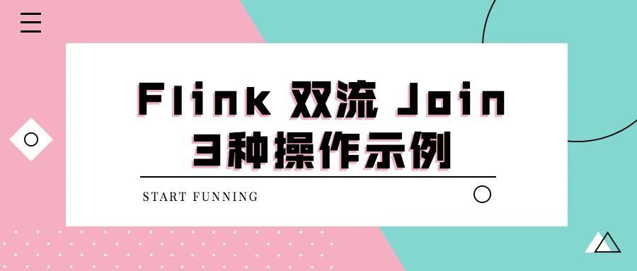 Flink 双流 Join 的3种操作示例