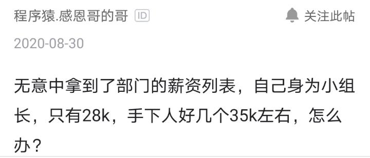 字节小组长无意中得知整个部门的薪资,自己28K,手下却有35K,怎么办?