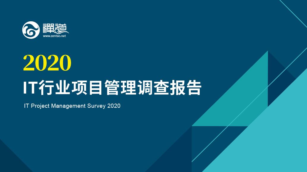 《2020年IT行业项目管理调查报告》重磅发布