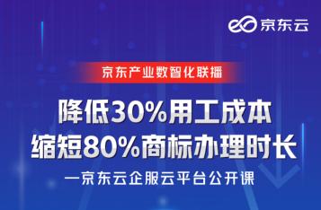 直播预告|如何节省30%人工成本,缩短80%商标办理周期?
