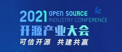 EMQ映云科技加入信通院可信开源社区共同体,加速共建开源生态