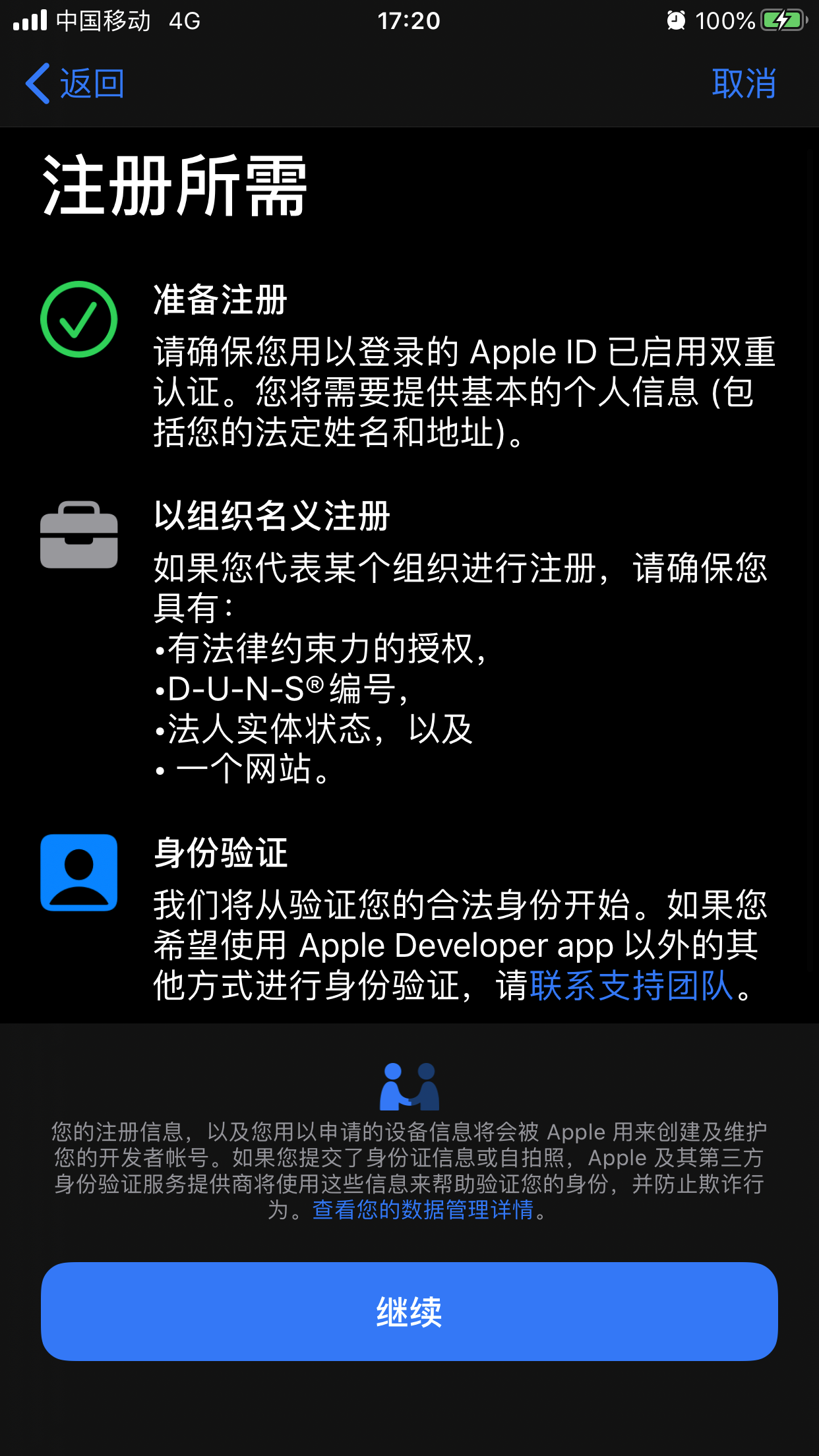 Apple Developer 开发者账号申请&实名认证【2020】