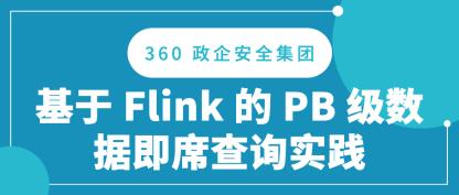 360 政企安全集团基于 Flink 的 PB 级数据即席查询实践