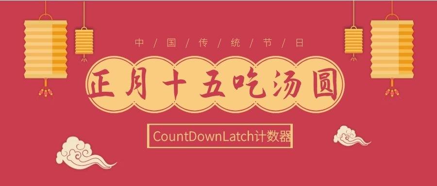 正月十五吃汤圆CountDownLatch