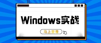 Windows DHCP最佳实践(二)