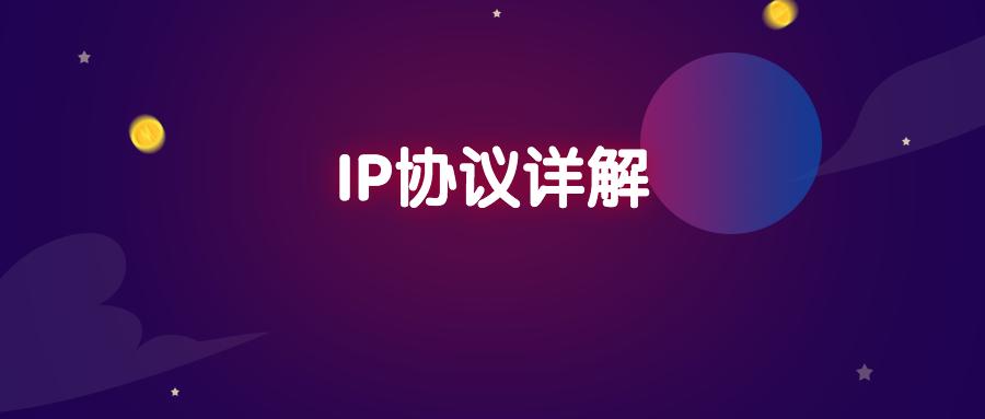 计算机网络基础(二)---网络层-IP协议详解